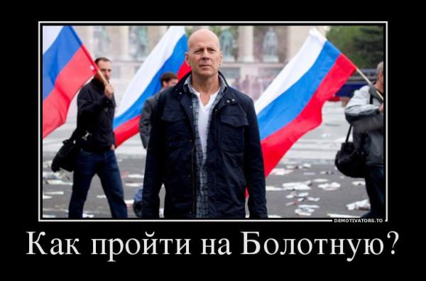 405760_kak-projti-na-bolotnuyu_demotivators_ru