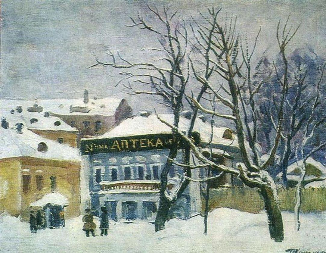 Петр Кончаловский. Москва. Аптека на Садовой. 1931