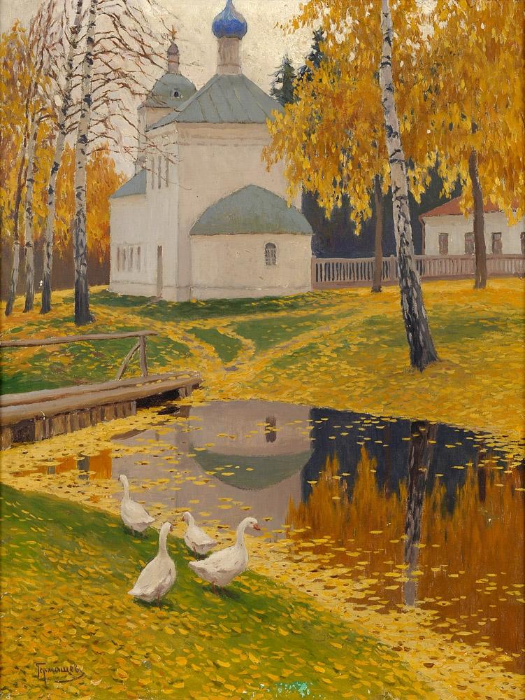 М. Гермашев. Осенний пейзаж с церковью.Холст, масло. Частная коллекция