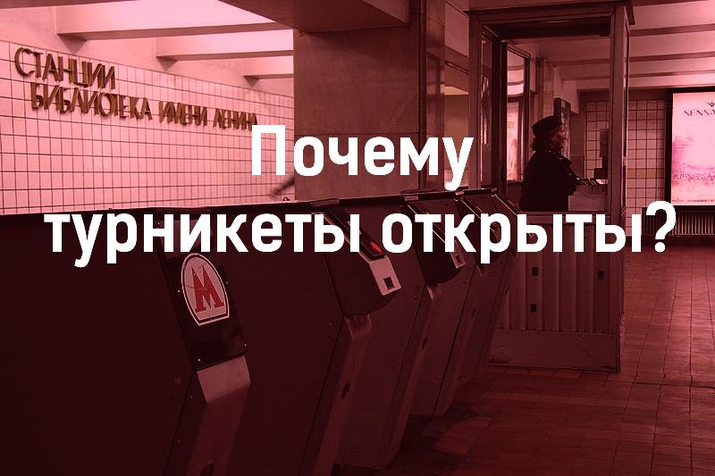 800px-Vestibule_of_four_metro_stations_(Вестибюль_четырёх_станций_метро)_(5880242175)