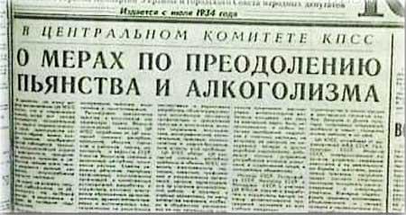 suh-zakon-ussr-gazeta
