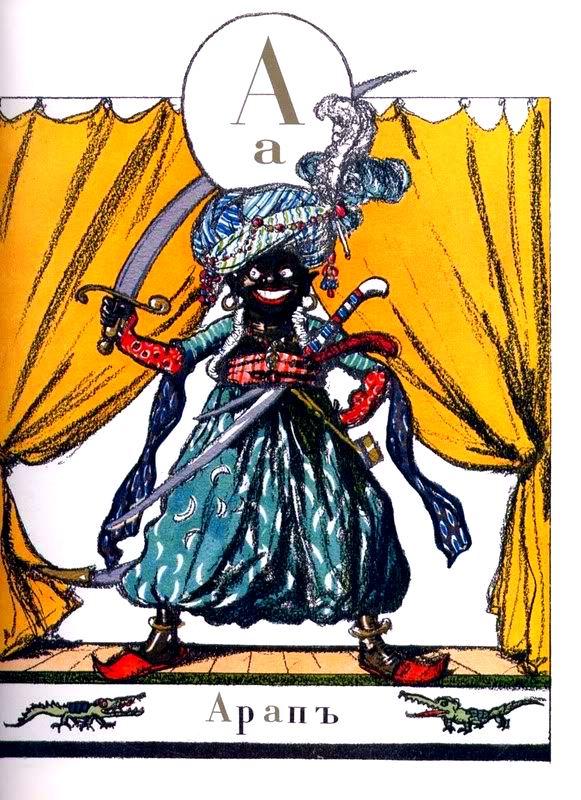 «Азбука в картинках. 02 Арап» 1904
