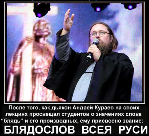 Попик Кураев: дети Пугачевой и прочих звездюков – злобные козни  жЫдо-масонов!: ru_crazy_news — LiveJournal