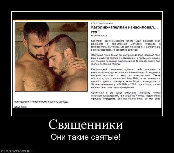 420326_svyaschenniki