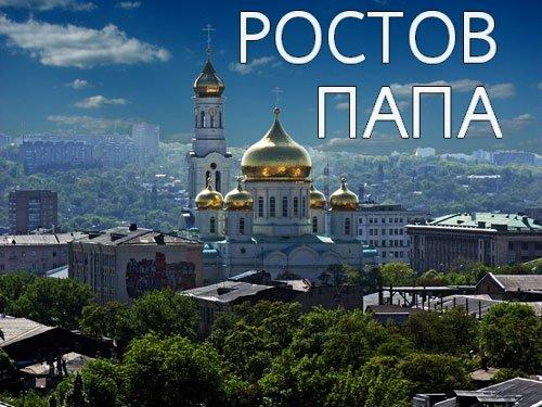 Rostov-papa
