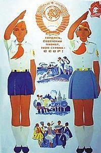 200px-Плакат_Советских_пионеров_-3