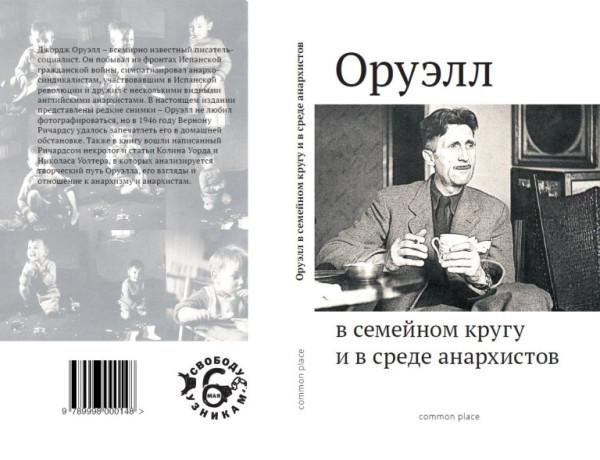 book_orwell-768x590