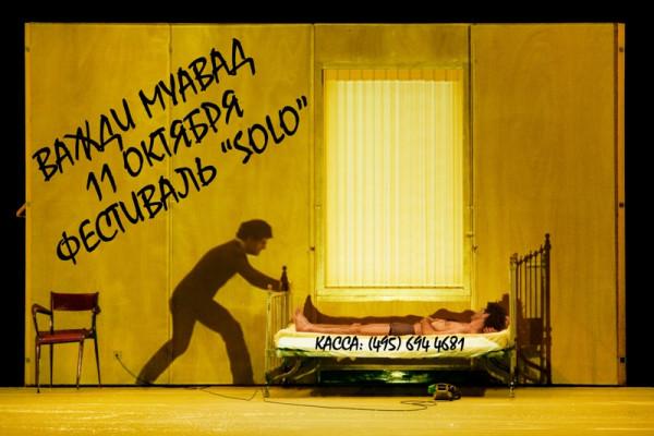 МУАВАД-АФИША