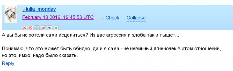 2016-02-29 20-01-17 Статья Петрановской про агрессию - must read!  anariel_rowen - Google Chrome