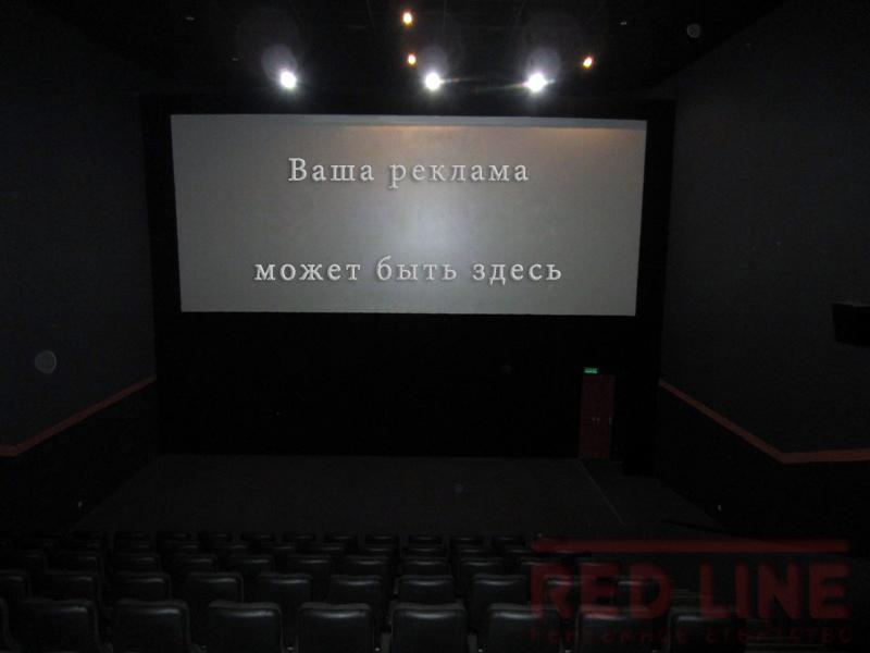 reklama_v_kino
