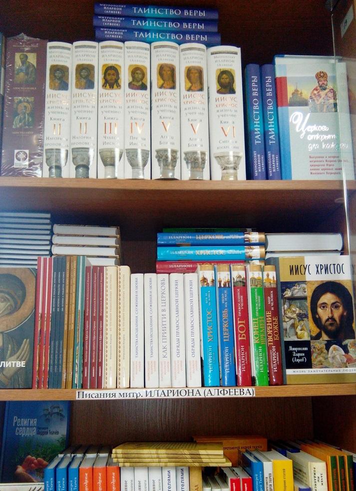 Писания митрополита Илариона