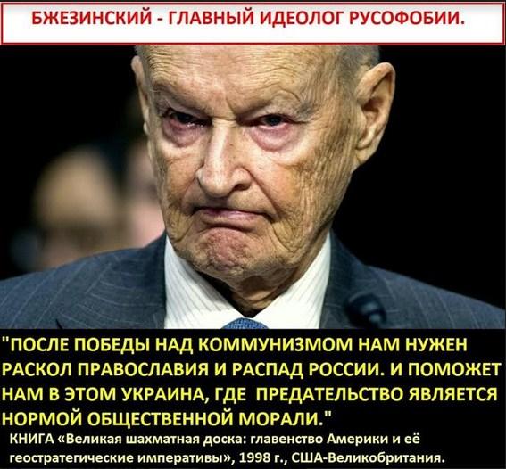 Даже внешность выдает в нем демоническую сущность, а дела его жизни против славянского мира и всего человечества - просто ужасают: зачем таким нелюдям вообще жить на белом свете?!