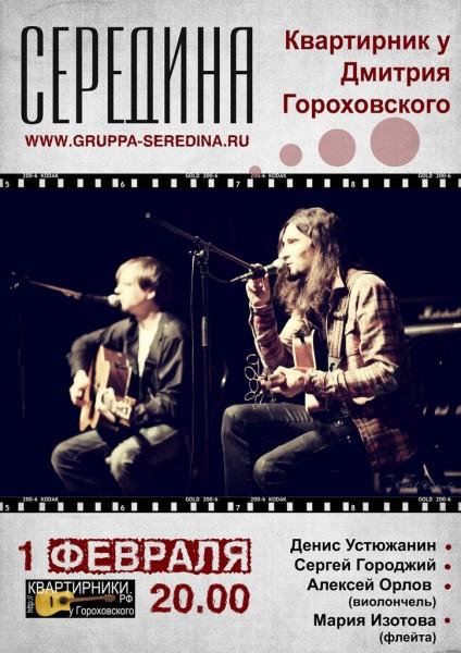 Seredina-Gorohovskiy web