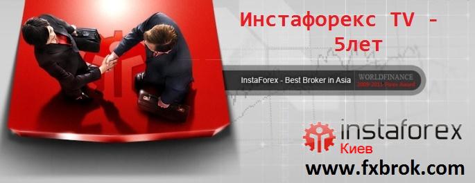Лучший брокер Азии и СНГ- InstaForex теперь в  Днепропетровске. - Страница 14 31765_900