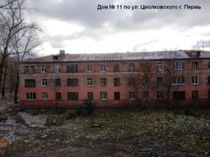 Циолковского 11