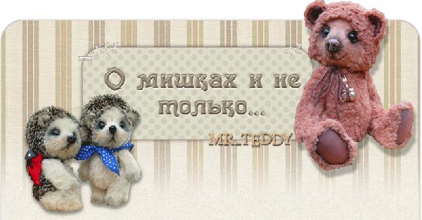 мишки-2