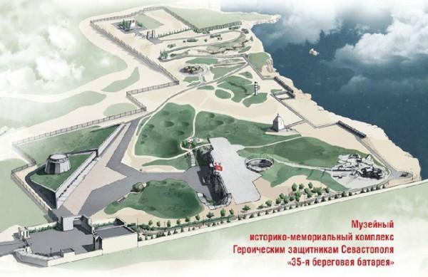 35батарея Севастополь