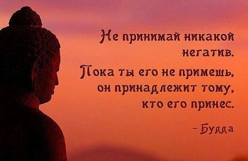 сказал Будда