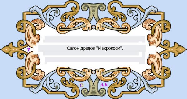 винь7