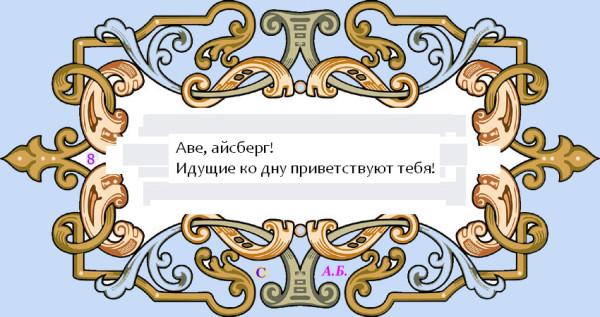 винь8