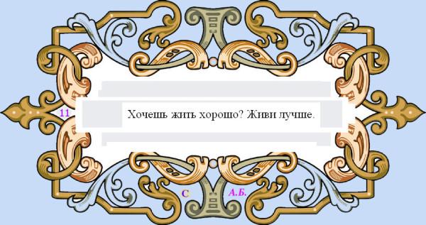 винь11