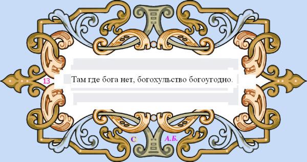 винь13