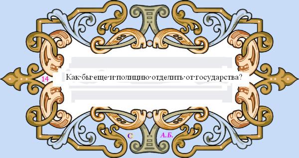 винь14