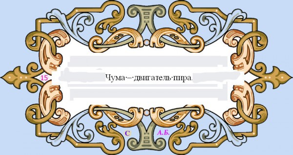 винь15