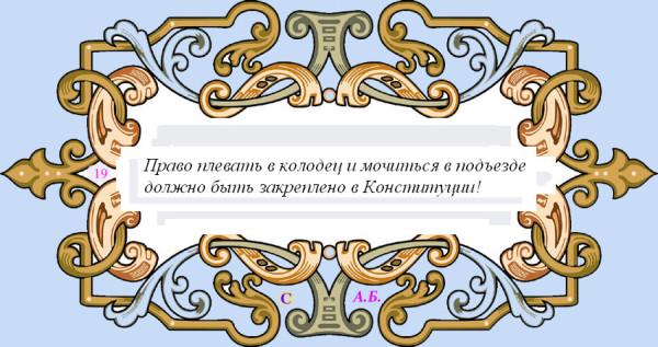 винь19