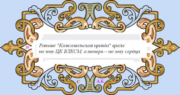 винь20