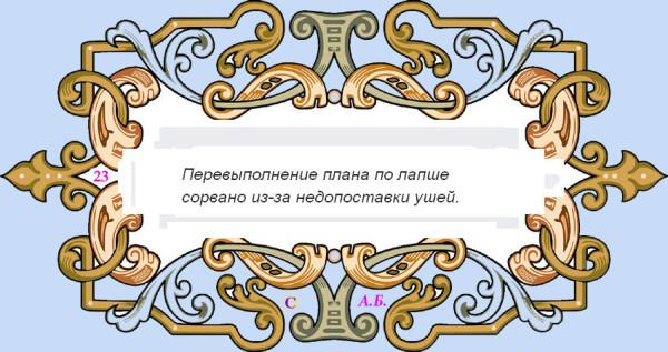 винь23