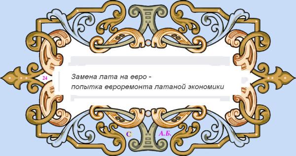 винь24