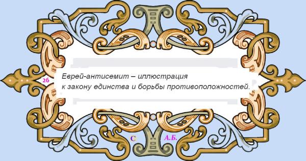 винь26