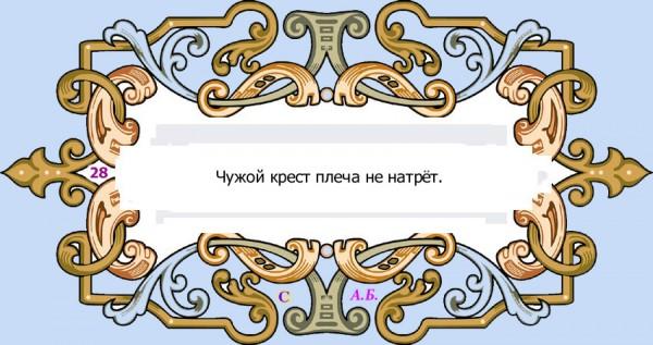 винь28