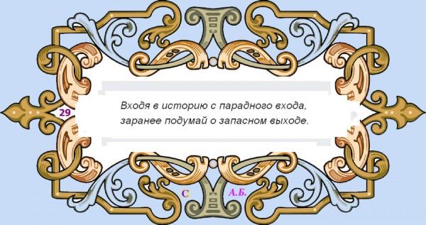 винь29