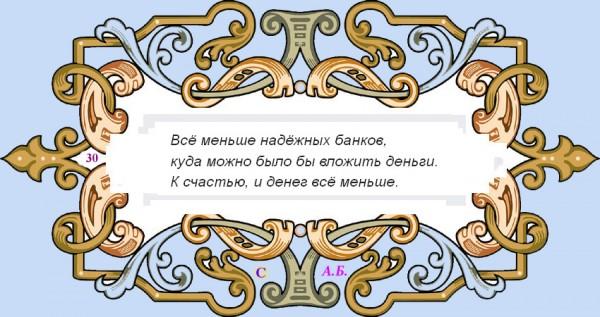 винь30