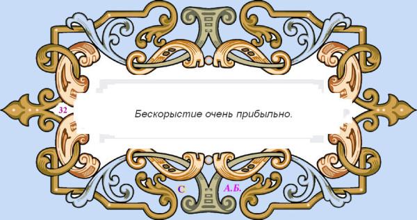 винь32