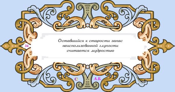 винь34