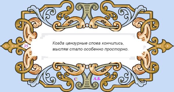 винь35