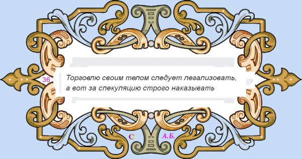 винь36
