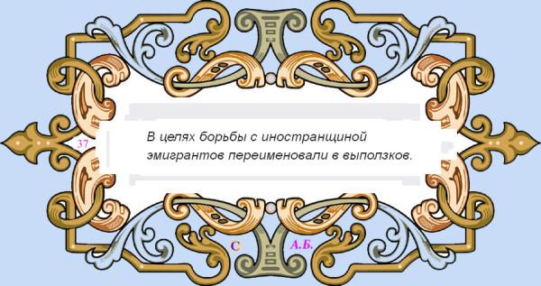 винь37