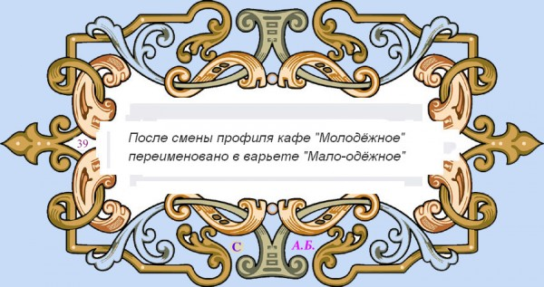 винь39