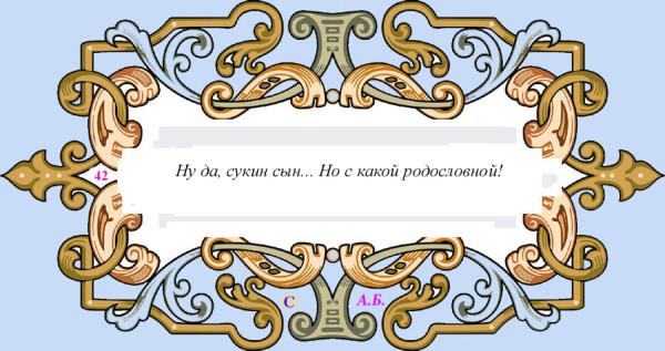 винь42
