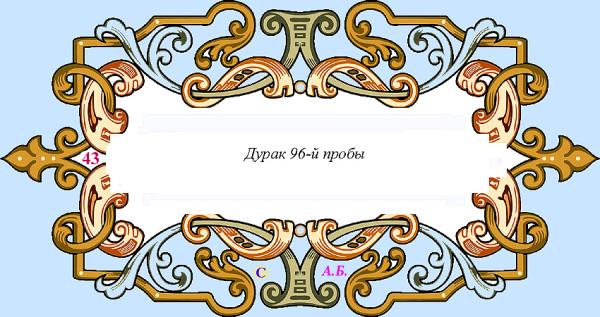 винь43