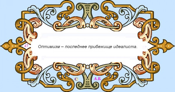 винь47