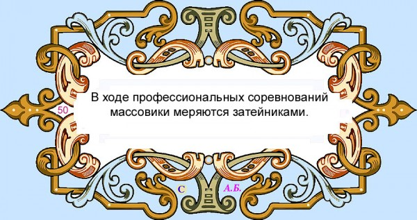 винь50