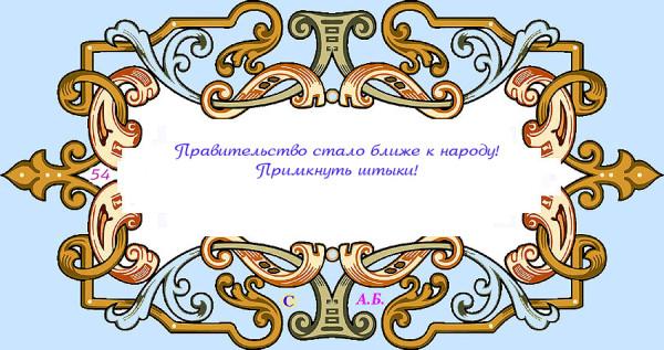 винь54