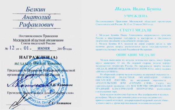 бунин-медаль-2
