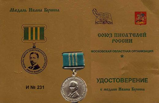 бунин-медаль