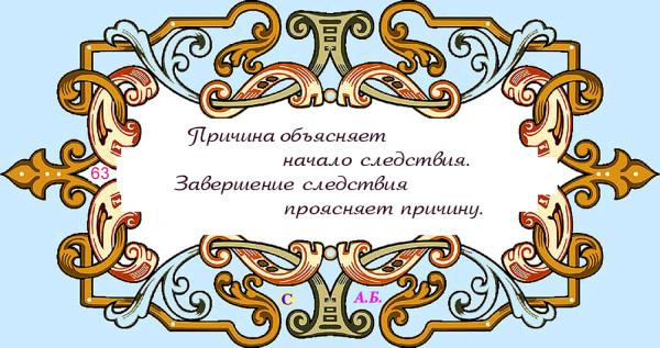 винь63